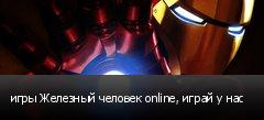 игры Железный человек online, играй у нас