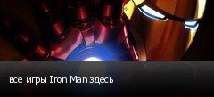 все игры Iron Man здесь