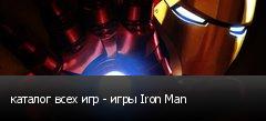 каталог всех игр - игры Iron Man