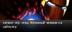 каталог игр- игры Железный человек на сайте игр