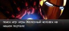 поиск игр- игры Железный человек на нашем портале