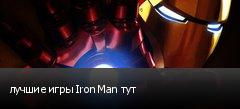 лучшие игры Iron Man тут