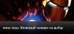 мини игры Железный человек на выбор