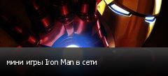 мини игры Iron Man в сети