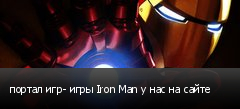 портал игр- игры Iron Man у нас на сайте