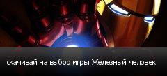 скачивай на выбор игры Железный человек