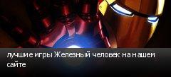 лучшие игры Железный человек на нашем сайте