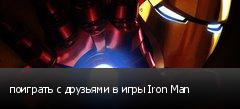 поиграть с друзьями в игры Iron Man