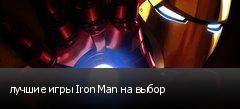 лучшие игры Iron Man на выбор