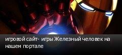игровой сайт- игры Железный человек на нашем портале