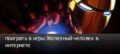 поиграть в игры Железный человек в интернете