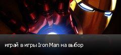 играй в игры Iron Man на выбор