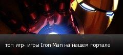топ игр- игры Iron Man на нашем портале
