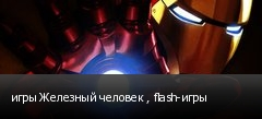 игры Железный человек , flash-игры