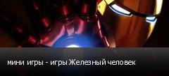 мини игры - игры Железный человек