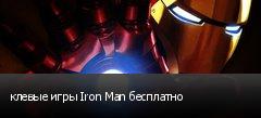 клевые игры Iron Man бесплатно