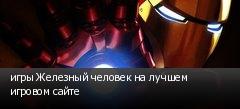 игры Железный человек на лучшем игровом сайте