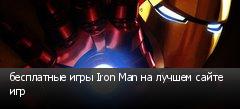 бесплатные игры Iron Man на лучшем сайте игр