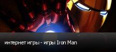интернет игры - игры Iron Man