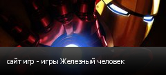 сайт игр - игры Железный человек
