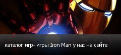 каталог игр- игры Iron Man у нас на сайте
