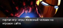 портал игр- игры Железный человек на игровом сайте
