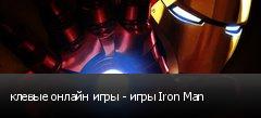 клевые онлайн игры - игры Iron Man