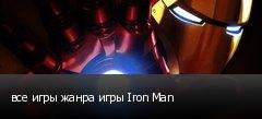 все игры жанра игры Iron Man