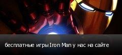 бесплатные игры Iron Man у нас на сайте
