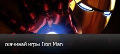 скачивай игры Iron Man