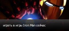 играть в игры Iron Man сейчас