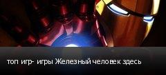 топ игр- игры Железный человек здесь