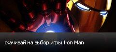 скачивай на выбор игры Iron Man