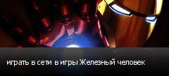 играть в сети в игры Железный человек