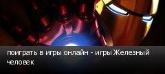 поиграть в игры онлайн - игры Железный человек