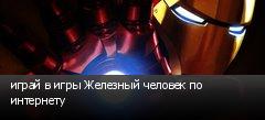 играй в игры Железный человек по интернету