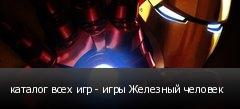 каталог всех игр - игры Железный человек
