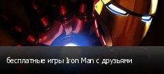 бесплатные игры Iron Man с друзьями