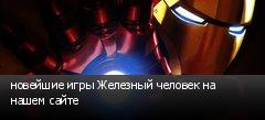 новейшие игры Железный человек на нашем сайте