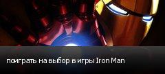 поиграть на выбор в игры Iron Man
