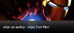 игра на выбор - игры Iron Man