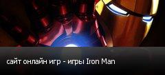 сайт онлайн игр - игры Iron Man