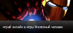играй онлайн в игры Железный человек
