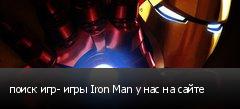 поиск игр- игры Iron Man у нас на сайте