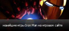 новейшие игры Iron Man на игровом сайте