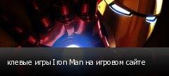 клевые игры Iron Man на игровом сайте