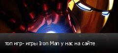 топ игр- игры Iron Man у нас на сайте