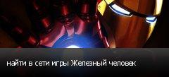 найти в сети игры Железный человек