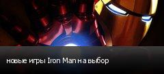 новые игры Iron Man на выбор