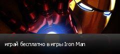 играй бесплатно в игры Iron Man